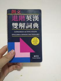 朗文进阶英汉双解词典