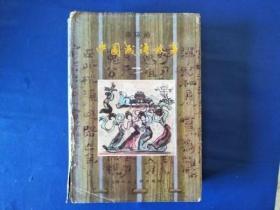中国成语故事 《第一册》精装  连环画小人书  32开