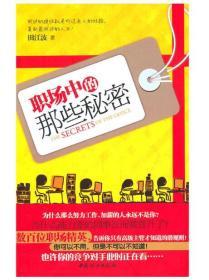 职场中的那些秘密 中国妇女出版社