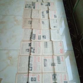 1982年一1988年《石家庄日报》15份有大会开闭暮,重大会议及国庆春节等