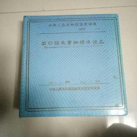 中华人民共和国国家标准,出口羽毛实物标准样品。实物羽毛,包括白色鹅毛、白鸭毛。大厚册8开本