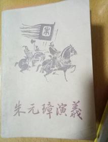 朱元璋演义(上)(传统评书)