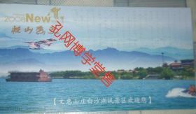 明信片 2008贺年 文惠山庄白沙湖风景区 中国邮政80分