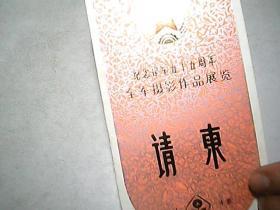 纪念建军五十五周年全军摄影作品展览              【  请帖】