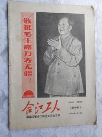 文革创刊号——合江工人(扉页带林彪题词)