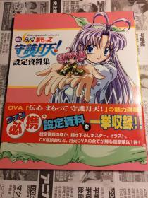 日本原版 OVA伝心まもって守护月天!设定资料集 初版书腰 不议价不包邮