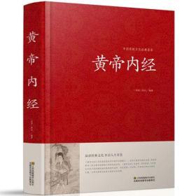 黄帝内经/中国传统文化经典荟萃(精装)