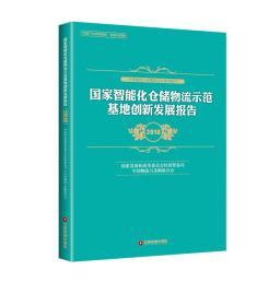 国家智能化仓储物流示范基地创新发展报告