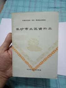 中国民间故事、谚语、歌谣集成 湖南卷《 长沙市北区资料本》