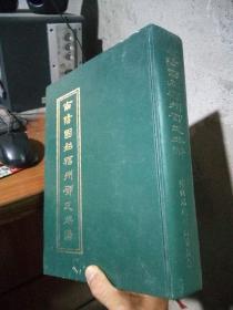 南阳固始福州邓氏族谱 2007年一版一印1000册 精装 品好干净