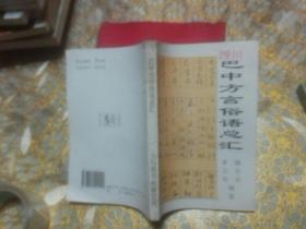 巴中方言俗语总汇  川陕革命根据地博物馆馆长傅严女士 签赠本 附勘误表