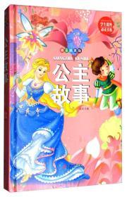 学生课外必读书系:公主故事(拼音精装版)