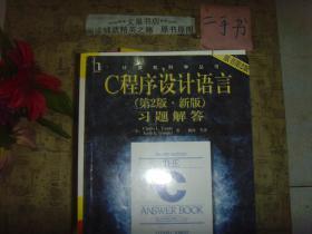 C语言设计语言 第2版新版习题解答(原书第2版)》副封面有字迹,保正版纸质书