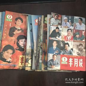 半月谈1986年1-24期(缺18期)9期封面有姜昆 李维康 彭** 赵焕章 茅威涛 (1架侧)