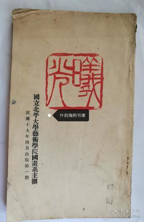【曦光】创刊号~国立北平大学艺术学院国画系主办(绝版民国美术期刊)1930年
