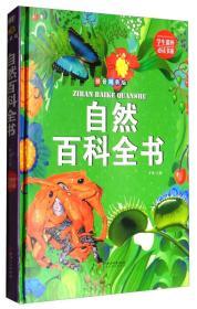 学生课外必读书系:自然百科全书(拼音精装版)