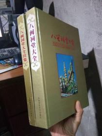 八闽祠堂大全+八闽祠堂大全续集 2002年一版一印1500册 精装 品好干净