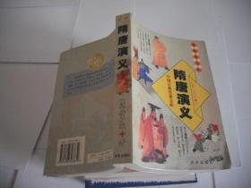 隋唐演义   最新图文版(中国古典名著文库)
