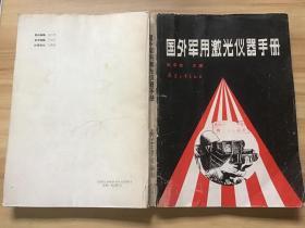 国外军用激光仪器手册