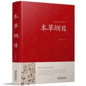 本草纲目/中国传统文化经典荟萃(精装)