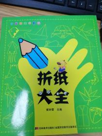 小笨熊美术教程:折纸大全