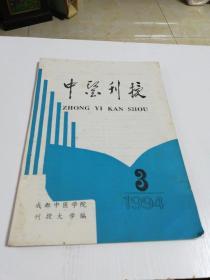 中医刋授1994年3(总四十四)