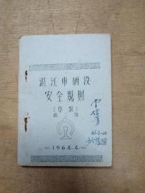 湛江车辆段安全规则(草案)第二集 1964·4