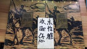 世界文学名著----堂吉诃德(上下)(精)