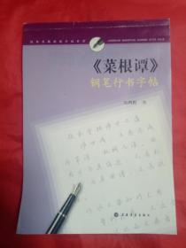 《菜根谭》钢笔行书字帖(沈鸿根书)