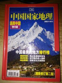 中国国家地理2005年增刊·选美中国特辑(精装修订第2版)
