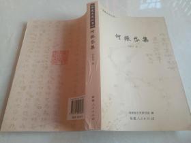 福建文史丛书:何振岱集(点校本)大32开,库存品。孔网最低价。