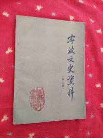 宁波文史资料(第三辑)