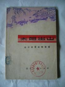 太阳出山——四川省革命歌曲选