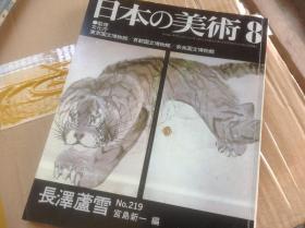 《长泽芦雪》日本の美术 No.219