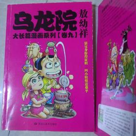 乌龙院大长篇漫画系列( 9--28.30.33  )40本和售