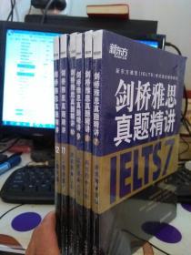 新东方 剑桥雅思真题精讲(7~12)(6本合售)