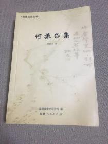 福建文史丛书:何振岱集(点校本)大32开,品一般,阅读无碍。孔网最低价。