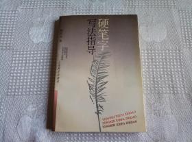 硬笔字写法指导(95年1版98年3印11640册 请看书影及描述!)