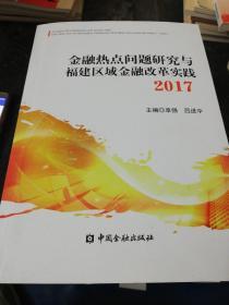 金融热点问题研究与福建区域金融改革实践2017
