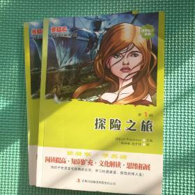 麦格希中英双语阅读文库: 第1辑 探险之旅