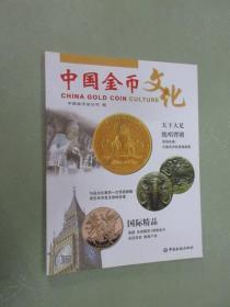 中国金币文化  2016  第4辑