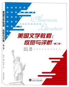 美国文学教程:欣赏与评析(第2版)