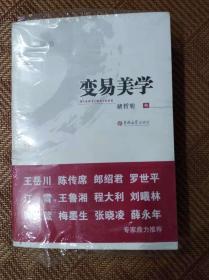 变易美学(上中下)三册
