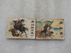 连环画: 南阳关 兴唐传之五、灿称反王 兴唐传之六(2本合售)