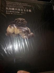 民间藏中国古玉全集   秦汉魏晋南北朝编·卷十三  精装