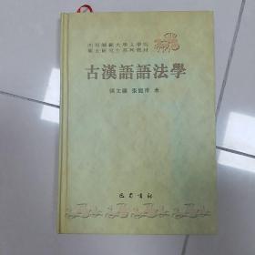 古汉语语法学