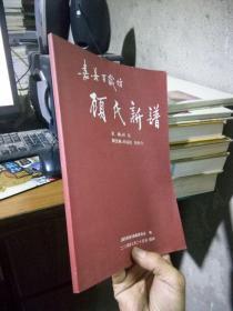 嘉善百岁坊《顾氏新谱》 2004年一版一印  签赠本品好干净
