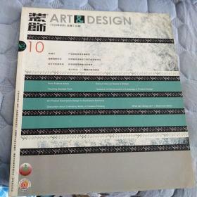装饰   2004年第10期   中国装饰杂志社
