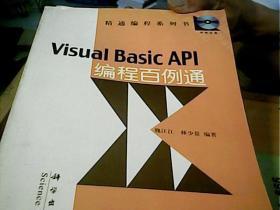 Visual Basic API编程百例通——精通编程系列书【有盘