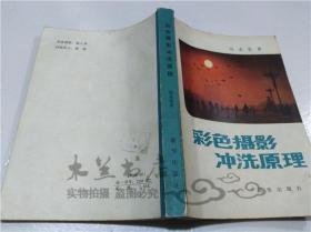 彩色摄影冲洗原理 运志忠 新华出版社 1983年3月 32开平装